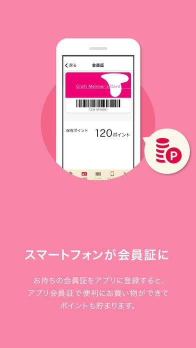 「Tokaiグループアプリ」のスクリーンショット 2枚目