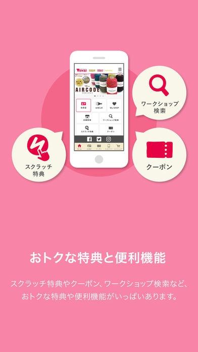 「Tokaiグループアプリ」のスクリーンショット 1枚目