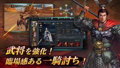 「新三國志:育成型戦略シミュレーションゲーム」のスクリーンショット 2枚目