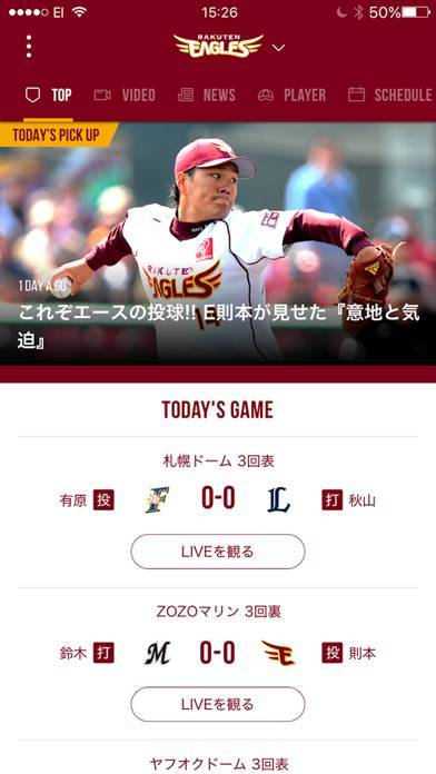 「「パ・リーグ.com」パ・リーグ公式アプリ」のスクリーンショット 3枚目