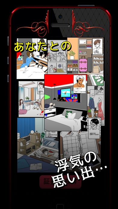 「Guess Holic~浮気 the best」のスクリーンショット 2枚目