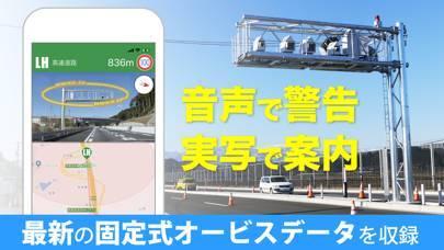 「オービスガイド - 移動式オービス対応」のスクリーンショット 3枚目