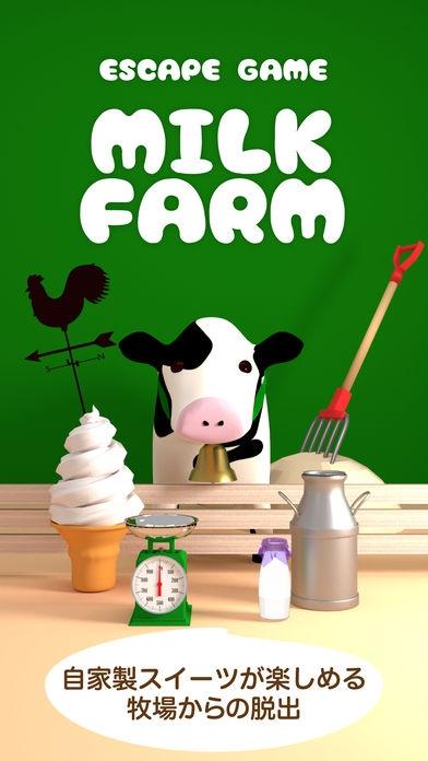 「脱出ゲーム Milk Farm」のスクリーンショット 1枚目