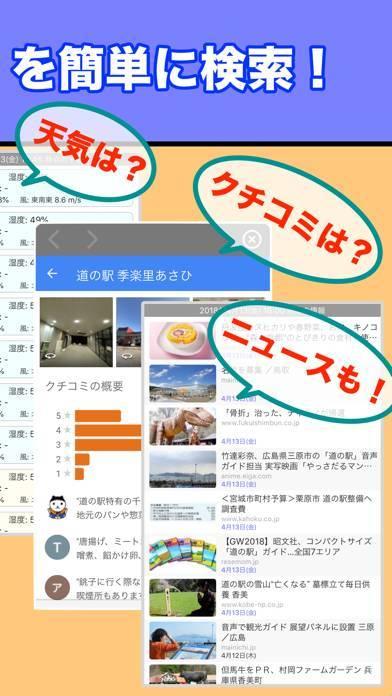「全国の道の駅を検索 - RS Station」のスクリーンショット 2枚目