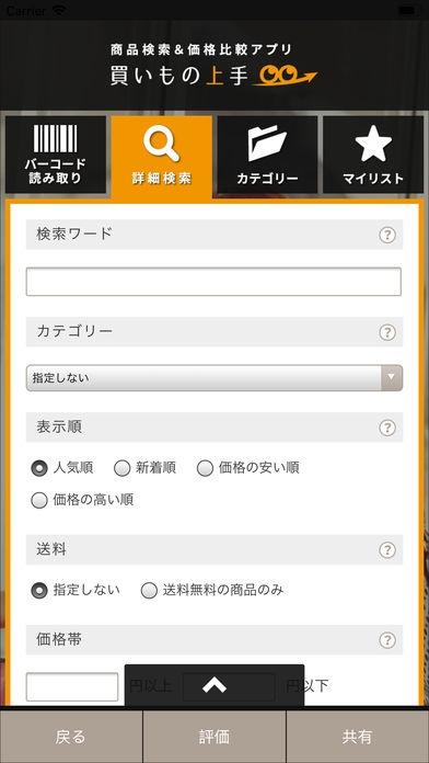 「商品検索&価格比較アプリ [ 買いもの上手 ]」のスクリーンショット 2枚目