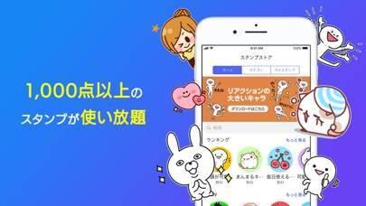 「+メッセージ(プラスメッセージ)」のスクリーンショット 3枚目
