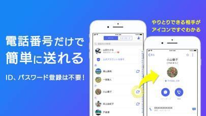 「+メッセージ(プラスメッセージ)」のスクリーンショット 2枚目