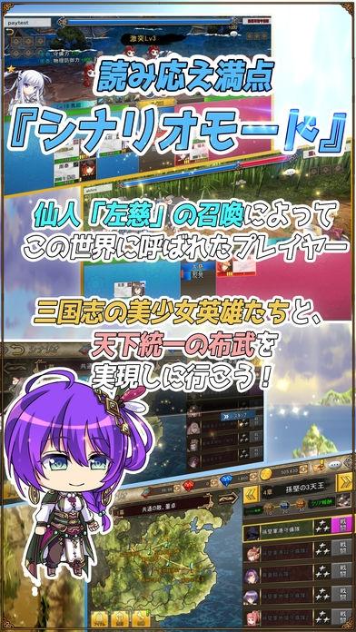 「三極姫SP ~三国美少女物語~」のスクリーンショット 3枚目