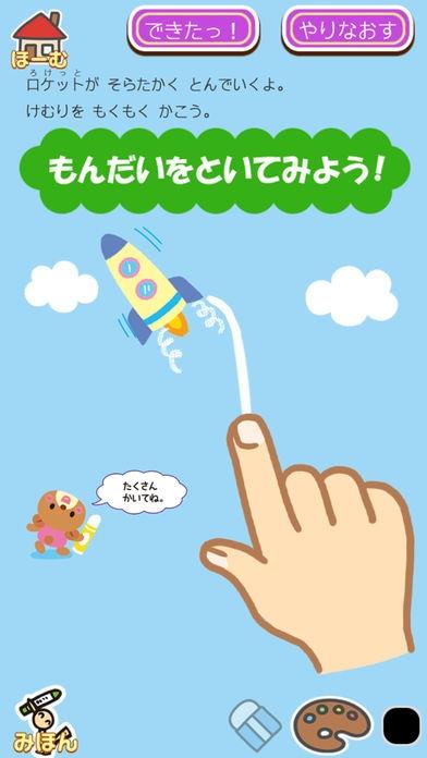 「ぜんぶできちゃうシリーズ ぐるぐるクレヨン2」のスクリーンショット 2枚目