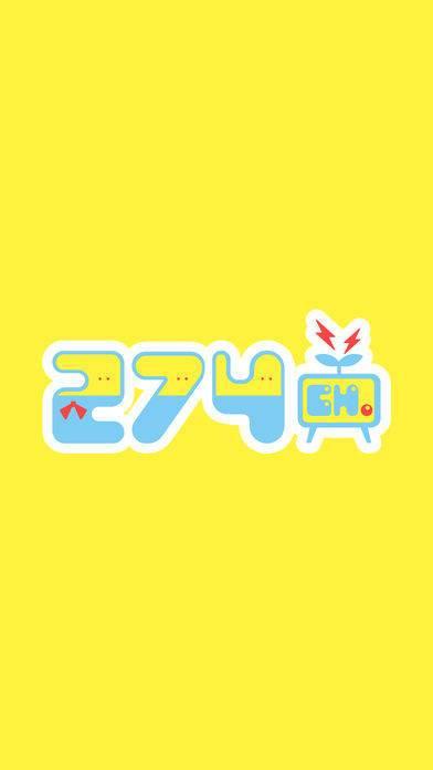 「ふなっしーオフィシャル動画サイト「274ch.」」のスクリーンショット 1枚目