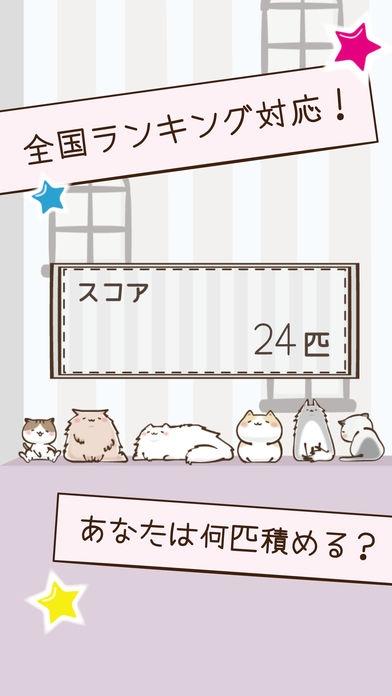 「にゃんことスイーツタワー」のスクリーンショット 3枚目