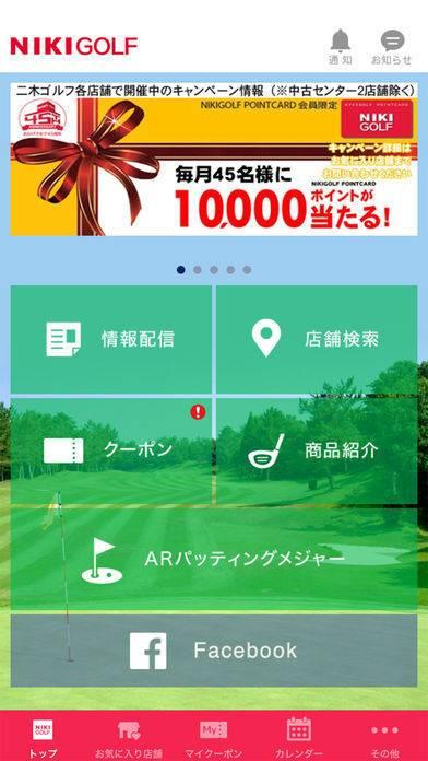 「二木ゴルフ公式アプリ」のスクリーンショット 1枚目