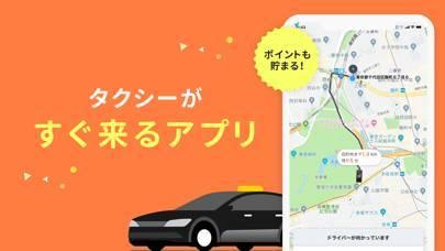 「DiDi タクシーがすぐ呼べるタクシー配車アプリ」のスクリーンショット 3枚目