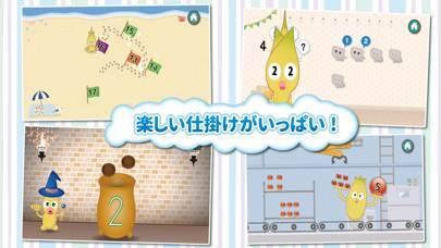 「数字・数え方の幼児向け知育アプリ! かずあそび」のスクリーンショット 2枚目