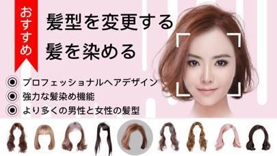 「髪型 - ヘアスタイルシミュレーション」のスクリーンショット 1枚目