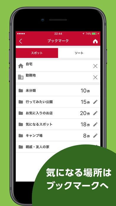 「MapFanAssist(マップファンアシスト)」のスクリーンショット 3枚目