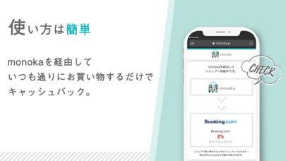 「monokaアプリ」のスクリーンショット 2枚目