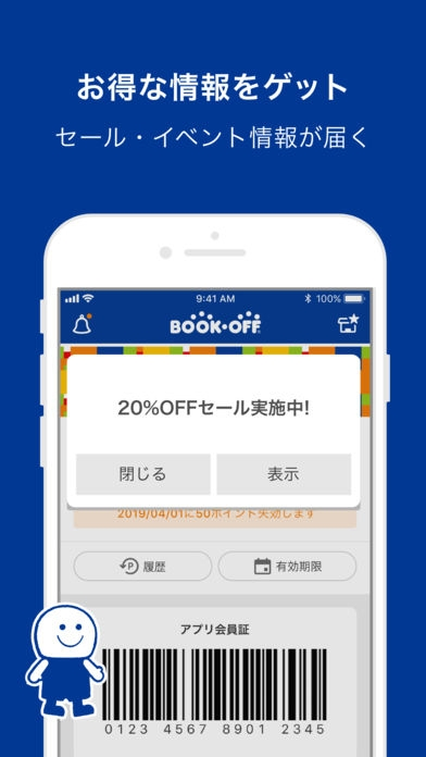 「BOOKOFF ブックオフ公式アプリ」のスクリーンショット 2枚目