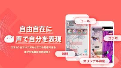 「ピカピカ・音声コミュニティ - 音声ライブ配信アプリ」のスクリーンショット 2枚目