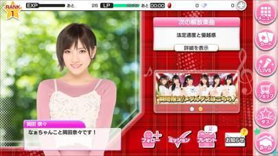「AKB48 ビート・カーニバル」のスクリーンショット 1枚目