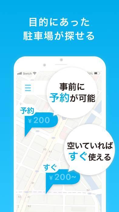 「駐車場予約 BLUU Smart Parking」のスクリーンショット 3枚目
