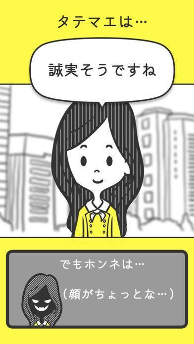 「男女のホンネ翻訳」のスクリーンショット 2枚目