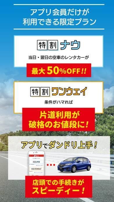 「特割&セルフレンタカー専用アプリ」のスクリーンショット 2枚目