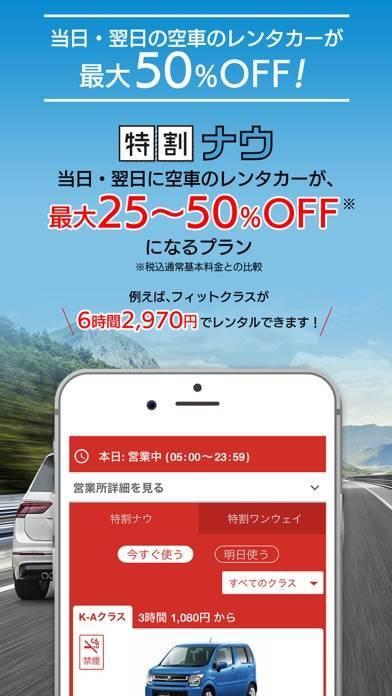 「特割&セルフレンタカー専用アプリ」のスクリーンショット 3枚目
