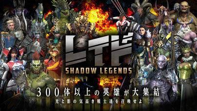「レイド Shadow Legends」のスクリーンショット 1枚目