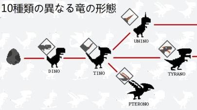 「10日寿命の龍育成」のスクリーンショット 2枚目