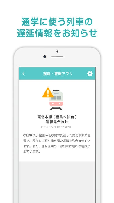 「警報・遅延アプリ」のスクリーンショット 3枚目