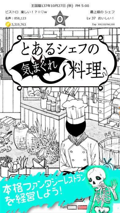 「とあるシェフの気まぐれ料理」のスクリーンショット 1枚目