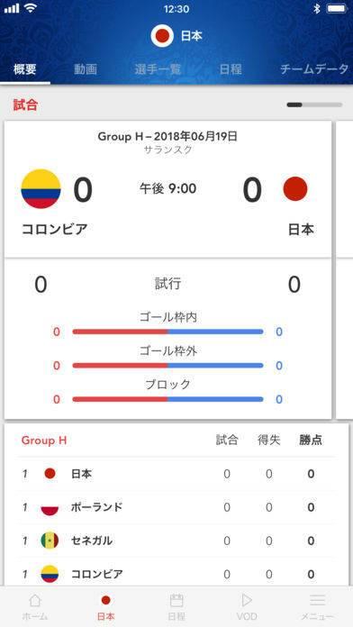 「NHK 2018 FIFA ワールドカップ」のスクリーンショット 3枚目