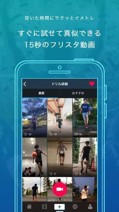 「Miez ミーズ - スポーツ動画ソーシャルアプリ」のスクリーンショット 2枚目