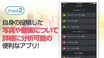 「インスタフォロー管理 for instagram」のスクリーンショット 3枚目