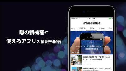 「iM - ニュース for iPhone」のスクリーンショット 2枚目