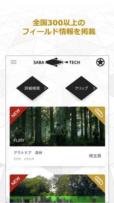 「サバゲー情報アプリ「サバテク」」のスクリーンショット 2枚目