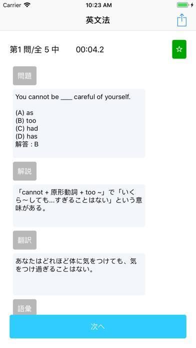 「英文法600題 爆解!」のスクリーンショット 3枚目