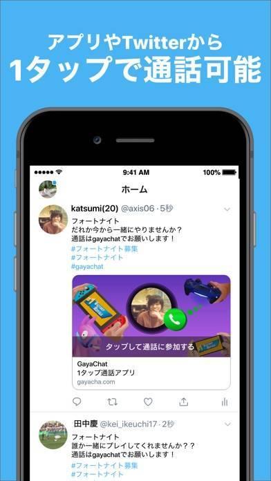 「GayaChat」のスクリーンショット 2枚目