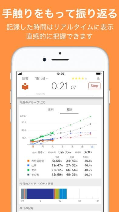 「Tracka - 声で操作できるライフログアプリ」のスクリーンショット 2枚目