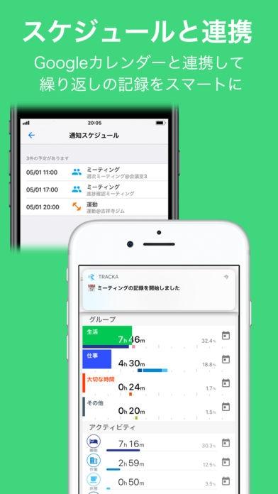 「Tracka - 声で操作できるライフログアプリ」のスクリーンショット 3枚目