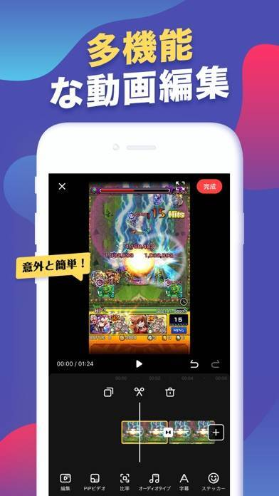 「画面録画 - スクリーン 録画アプリ」のスクリーンショット 2枚目