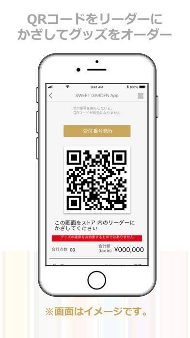 「SWEET GARDEN App」のスクリーンショット 3枚目