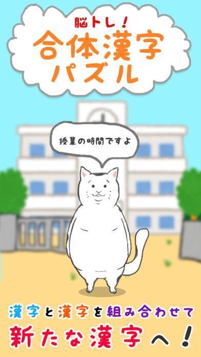 「脳トレ合体漢字パズル」のスクリーンショット 1枚目