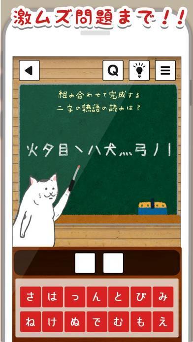 「脳トレ合体漢字パズル」のスクリーンショット 3枚目