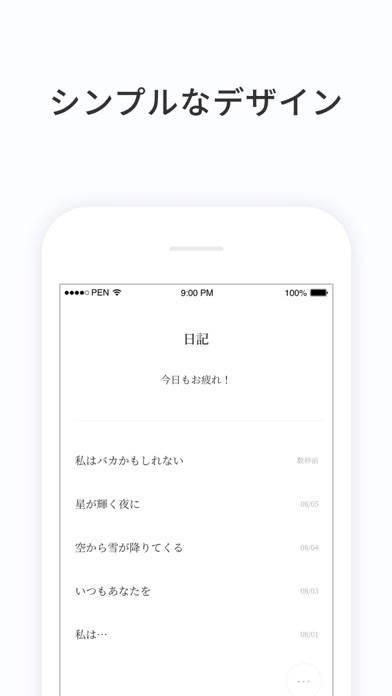「PenCake - シンプルなノート・日記帳」のスクリーンショット 1枚目