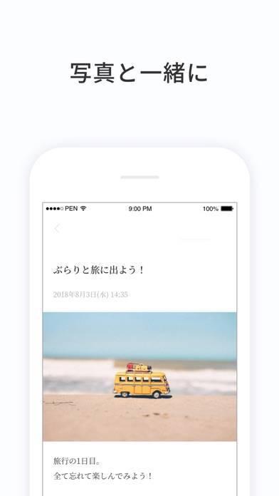 「PenCake - シンプルなノート・日記帳」のスクリーンショット 3枚目