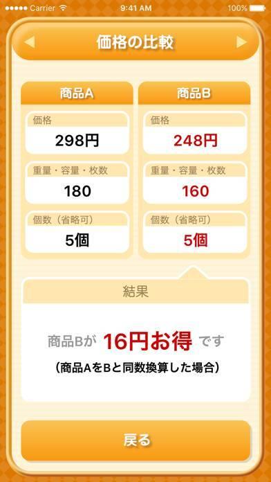 「お買い物電卓 〜価格比較・割引計算機アプリ〜」のスクリーンショット 2枚目