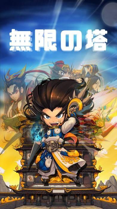 「無限の塔 RPG」のスクリーンショット 1枚目