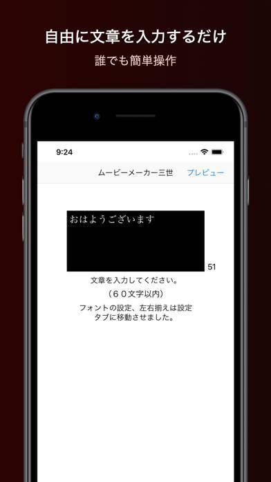 「ムービーメーカー三世」のスクリーンショット 2枚目